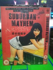 DVD   爱杀蝴蝶梦