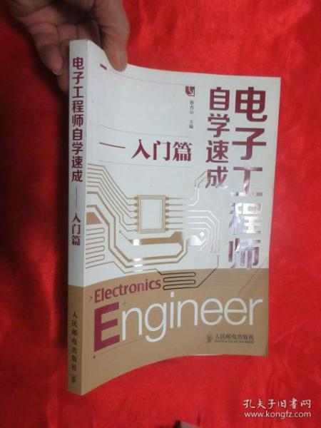 电子工程师自学速成(入门篇)