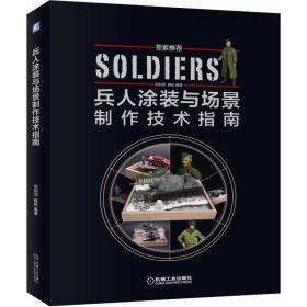 兵人涂装与场景制作技术指南