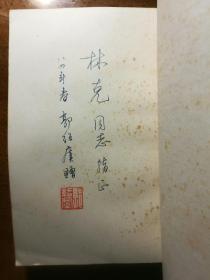 不妄不欺斋之一千零六十五:郭绍虞签名钤印本《照隅室古典文学论集》(上下2册全),1983年初版,签赠林克(林克上款之二)