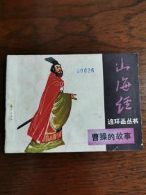 曹操的故事,山海经连环画丛书