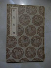 丛书集成初编:祠部集(四)