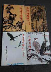 大漠英雄传 4册全 初版