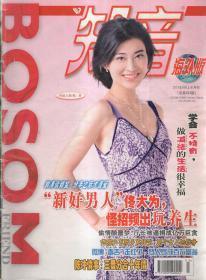 知音(海外版).2013年8、10、12月上.总第224、228、232期.3册合售