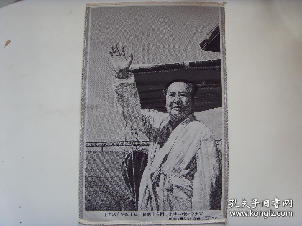 文革期间,杭州丝织毛泽东像:【※毛主席在快艇上检阅同江水搏斗的游泳大军※】真丝刺绣