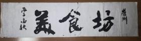 手书真迹书法:中书协会员孙荣刚行书《美食坊》(无钤印)