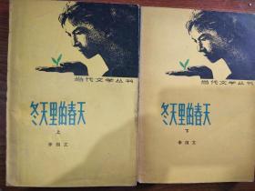 81年人文初版本 李国文签赠本 获茅盾文学奖长篇小说《冬天里的春天》全两册 品好永久保真,假一赔百。