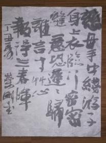 手书真迹书法:中书协会员孙荣刚行书孟郊《游子吟》(无钤印)