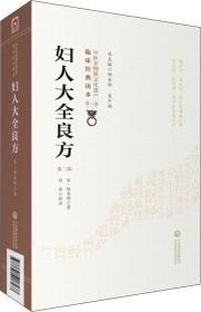 中医非物资文化遗产临床经典读本·第一辑:妇人大全良方