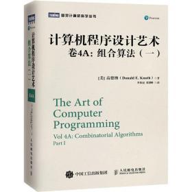 计算机程序设计艺术 卷4A:组合算法(一)