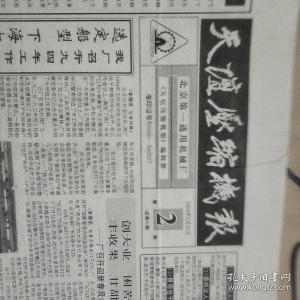 天坛压缩机报(北京第一通用机械厂厂报),1994年2月25日,第二期,4版全