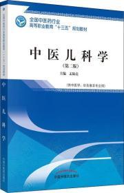 中医儿科学(第二版)