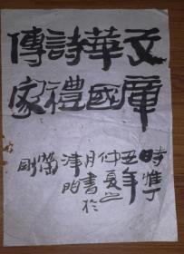 手书真迹书法:中书协会员孙荣刚隶书《文章华国 诗礼传家》(无钤印)