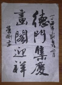手书真迹书法:中书协会员孙荣刚行书《德门集庆 画阁迎祥》(无钤印)