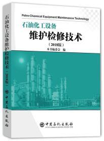 石油化工设备维护检修技术(2018版)