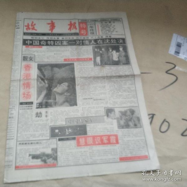 故事报(抚顺)总第84期,4版全