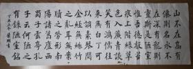 手书真迹书法:中书协会员孙荣刚楷书《陋室铭》(无钤印)