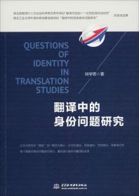 翻译中的身份问题研究