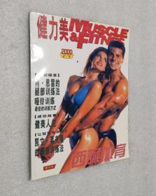 健力美2000年第1期(含1张光碟)