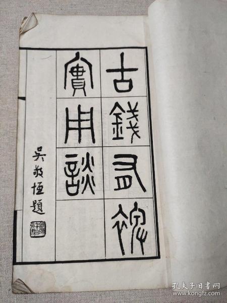 錢幣文獻:民國醫學書局石印《古錢實用譚》,丁福保著,大開白紙本。