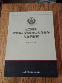 公安机关适用新《行政诉讼法》实务指导与案例评析