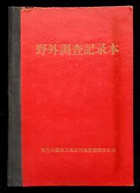 林彪错版题词野外调查记录本