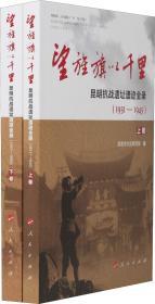 望旌旗以千里:昆明抗战遗址遗迹全录:1931-1945