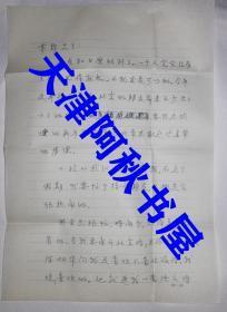 金琼英致李霁野信札一通两页带封