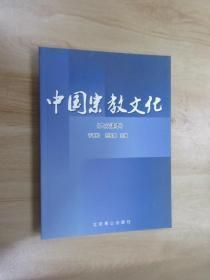 中国宗教文化 (大众读本)