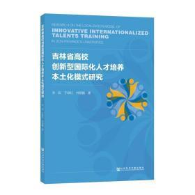 吉林省高校创新型国际化人才培养本土化模式研究