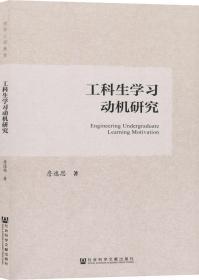 清华工程教育-----工科生学习动机研究