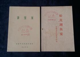 绝版菜谱《松花湖鱼宴》+《蚕宝宴》【两本合售】正版原版书!好品!