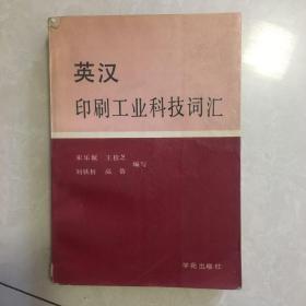 英汉印刷工业科技词汇
