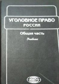 【精装俄文原版】《俄罗斯刑法总则》Ужголовное право россии общая часть