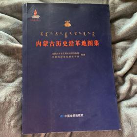 内蒙古历史沿革地图集
