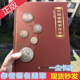 中国金银币目录王春利第二版