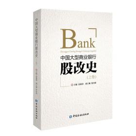 中国大型商业银行股改史