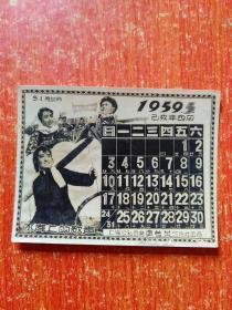 1959年5月月历片1张【图案人物:水库上的歌声  上海公私合营真善美照片社出品】