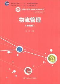 物流管理(第4版)