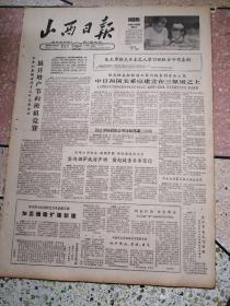 山西日报1962年9月20日(4开二版)展开增产节约班组竞赛;加紧继建扩建新建
