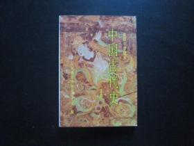 90年代老课本:老版高中历史课本 中国古代史(选修)【92年 人教版 未使用】