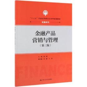 金融产品营销与管理(第3版)梁昭十三五普通高等教育应用型规划教材