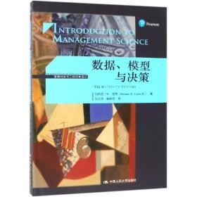 数据.模型与决策(第12版)/管理科学与工程经典译丛