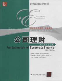 现货-公司理财(英文版 第九版)