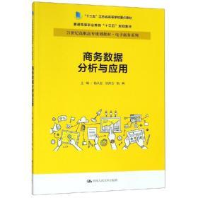 特价~ 商务数据分析与应用 9787300269528