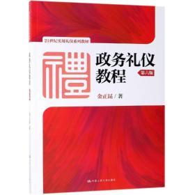 特价~ 政务礼仪教程金正昆中国人民大学出版社9787300269979 9787300269979