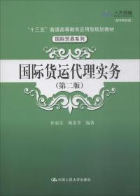 国际货运代理实务(第2版) 数字教材版