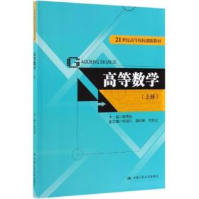 高等数学(上册)杨秀前21世纪高等院校创新教材