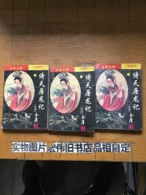 珍藏版 奇天屠龙记 2.3.4  三本