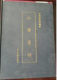 中国古地图辑录 江西辑(8开精装  全一册)